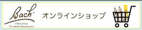 """""""【ネットショップ】"""""""